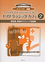 ピアノミュージアム ピアノソロ 初級 ピアノクラシックカフェ(2)管弦楽・歌劇のクラシック名曲集 (ピアノ・ミュージアム)