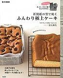 新聞紙の型で焼く ふんわり極上ケーキ (e-MOOK)
