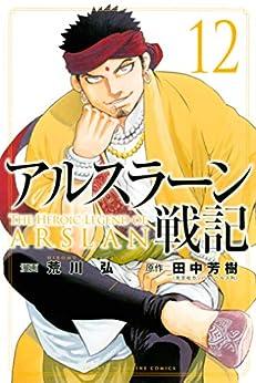 [田中芳樹]のアルスラーン戦記(12) (週刊少年マガジンコミックス)