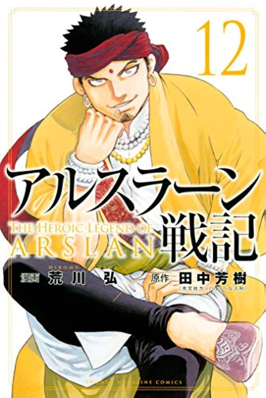 食べる再生可能メイエラアルスラーン戦記(12) (週刊少年マガジンコミックス)
