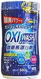 オキシウォッシュ 酸素系漂白剤 ボトル 680g 製品画像