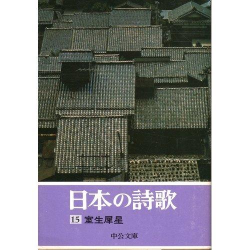 日本の詩歌 (15) 室生犀星 (中公文庫)