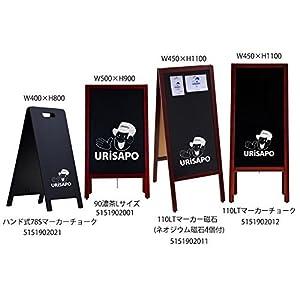 A型ブラックボード90濃茶Lサイズ A型看板 ウリサポ
