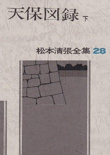 松本清張全集 (28) 天保図録 (下)