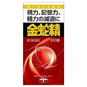【第1類医薬品】金蛇精(糖衣錠) 300錠