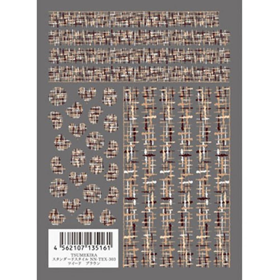 各先に薄汚いTSUMEKIRA(ツメキラ) ネイルシール ツイード ブラウン NN-TEX-303 1枚