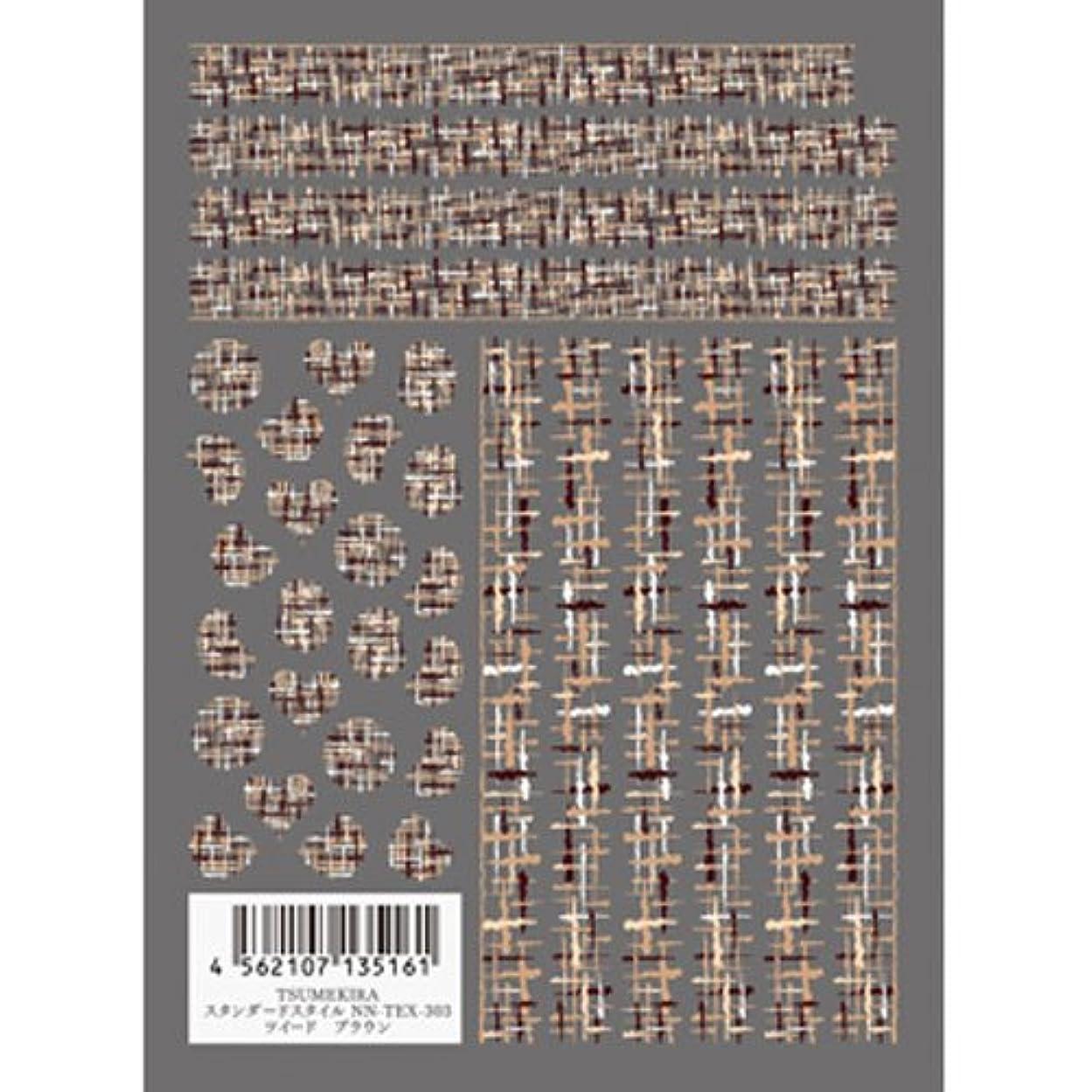ファイバ聴衆マトンツメキラ ネイル用シール スタンダードスタイル ツイード ブラウン NN-TEX-303