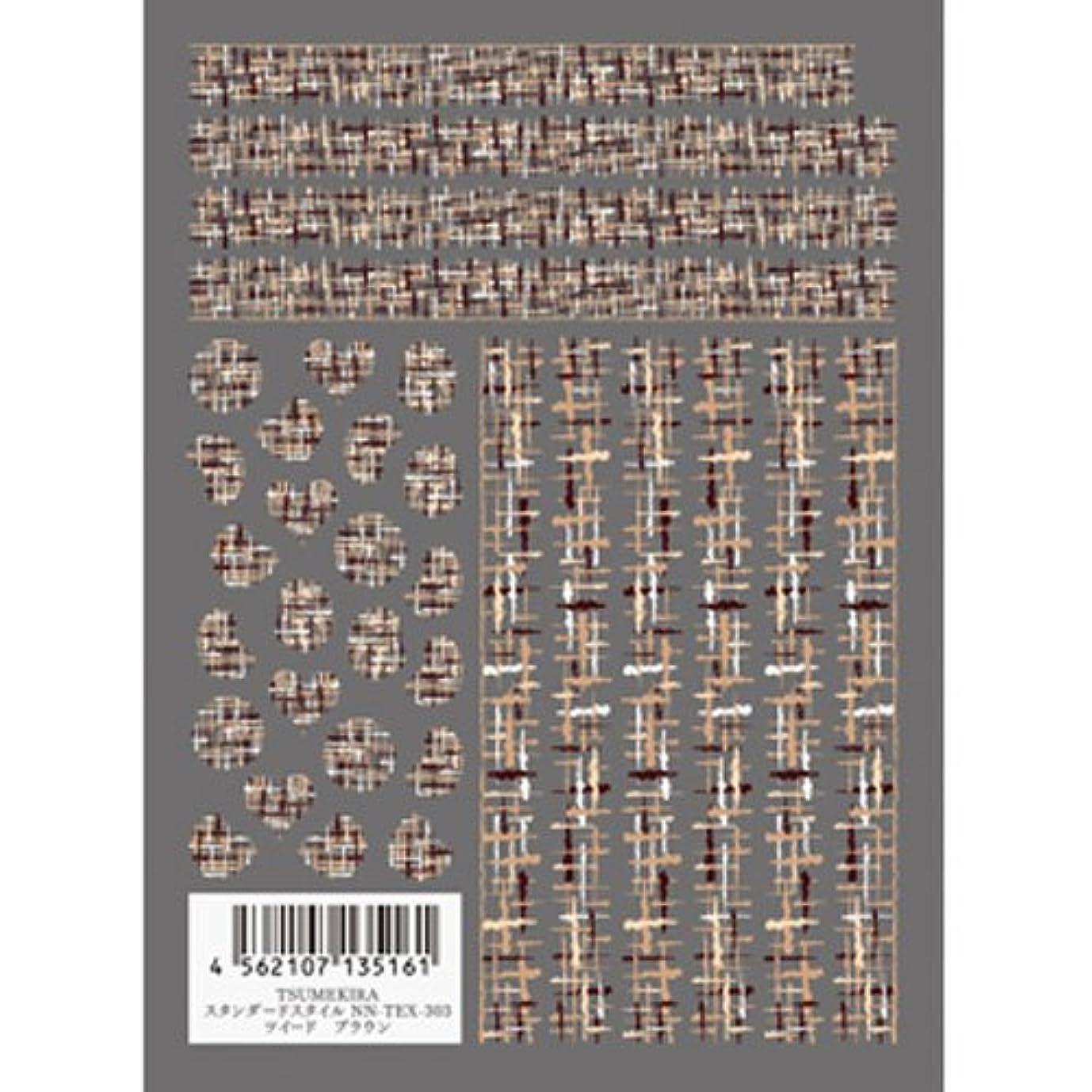 セグメントシーケンス遊具TSUMEKIRA(ツメキラ) ネイルシール ツイード ブラウン NN-TEX-303 1枚