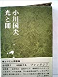 小川国夫光と闇 (1974年)