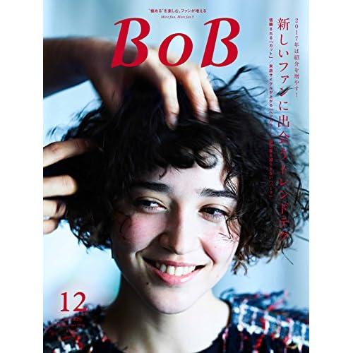 月刊BOB 2016年12月号 (2017年は紹介を増やす!  新しいファンに出会うトレンドテク)