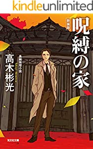 名探偵・神津恭介 2巻 表紙画像