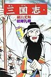 三国志 (22) (希望コミックス (75))