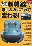 日本全国・新幹線の楽しみ方がこれで変わる! (洋泉社MOOK) [ムック] / 洋泉社 (刊)