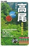 高尾自然観察手帳 (大人の遠足BOOK) 画像