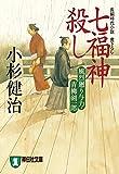 七福神殺し 風烈廻り与力・青柳剣一郎 (祥伝社文庫)