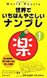World Puzzle世界でいちばんやさしいナンプレ〈楽1〉 (池田書店のナンプレシリーズ)