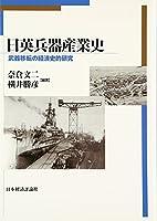 OD>日英兵器産業史―武器移転の経済史的研究