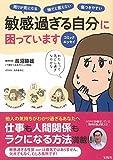 Amazon.co.jpコミックエッセイ 敏感過ぎる自分に困っています
