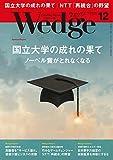 Wedge (ウェッジ) 2017年 12月号 [雑誌]