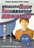 DVD 毎月のおこづかい5万円で1億円の資産を作りだす投資のはじめ方 (<DVD>)