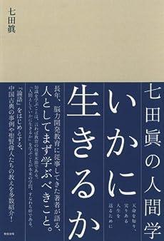 七田眞の人間学 いかに生きるか