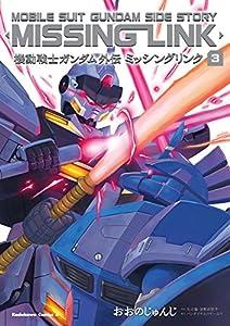 機動戦士ガンダム外伝 ミッシングリンク(3) (角川コミックス・エース)