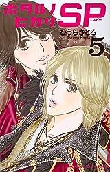 ホタルノヒカリ SP(5) (KC KISS)