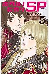 ホタルノヒカリ SP(5) (KC KISS) コミック