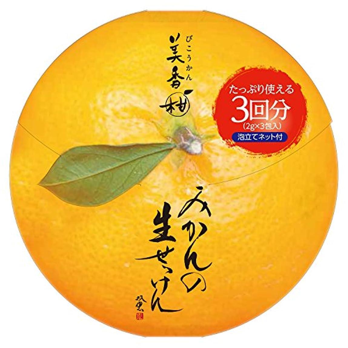 続けるのれん強化する美香柑 みかんの生せっけん 洗顔石鹸 無添加? トライアルセット 泡立てネット付 2g×3回分