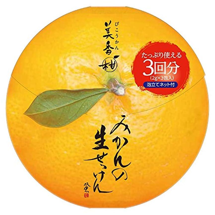 コントラスト書く遅い美香柑 みかんの生せっけん 洗顔石鹸 無添加  トライアルセット 泡立てネット付 2g×3回分
