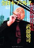 全日本プロレス代表取締役社長武藤敬司 (扶桑社SPA!文庫)