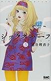 シックス ハーフ 3 (りぼんマスコットコミックス クッキー)