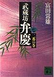武蔵坊弁慶〈7 二都の巻〉 (講談社文庫)