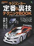 ラジコンカー定番&裏技テクニックBOOK (エイムック 2923) エイ出版社