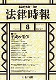 法律時報 2019年 08 月号 通巻 1141号 平成の法学