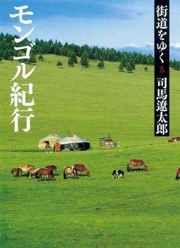 街道をゆく 5 モンゴル紀行 (朝日文庫)の詳細を見る