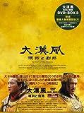 大漢風 項羽と劉邦 DVD-BOX3