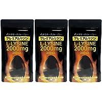 ドクターズファーマシー プレミアムリジン 200粒 3袋(2袋+1袋無料)