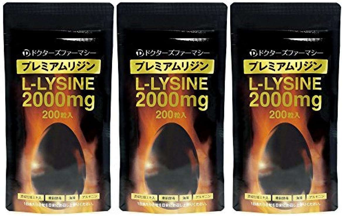 びっくりするペースト行動ドクターズファーマシー プレミアムリジン 200粒 3袋(2袋+1袋無料)