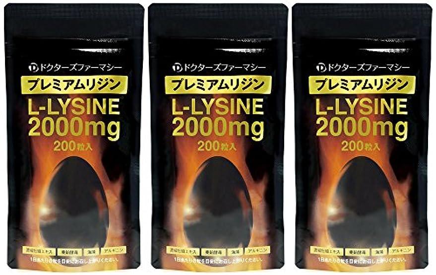 最も遠い依存する将来のドクターズファーマシー プレミアムリジン 200粒 3袋(2袋+1袋無料)