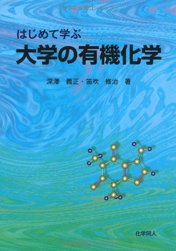 はじめて学ぶ大学の有機化学の詳細を見る