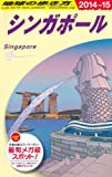 D20 地球の歩き方 シンガポール 2014~2015 (ガイドブック) -