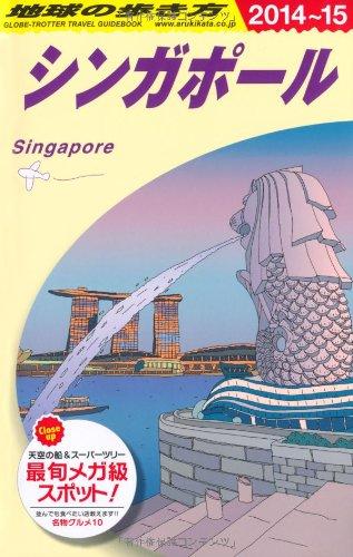 D20 地球の歩き方 シンガポール 2014~2015 (ガイドブック)の詳細を見る