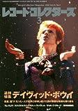 レコード・コレクターズ 2016年 03 月号