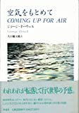 空気をもとめて―COMING UP FOR AIR 画像