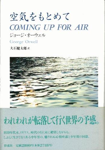 空気をもとめて―COMING UP FOR AIRの詳細を見る