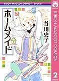 ホームメイド 2 (りぼんマスコットコミックスDIGITAL)