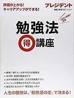 勉強法マル得講座 (プレジデントムック)