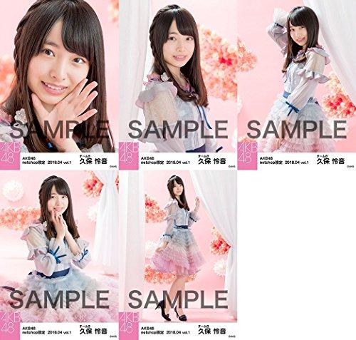 【久保怜音】 公式生写真 AKB48 2018年04月 vol.1 個別 5種コンプ
