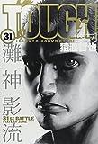 TOUGH 31 (ヤングジャンプコミックス)